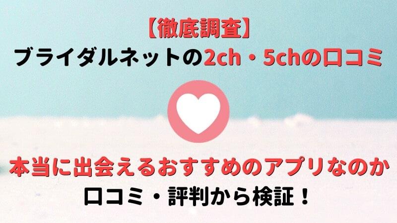 出会い系アプリ 2ch