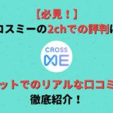 【必見!】クロスミー(CROSS ME)の2chでの評判は?ネットのリアルな口コミを紹介!