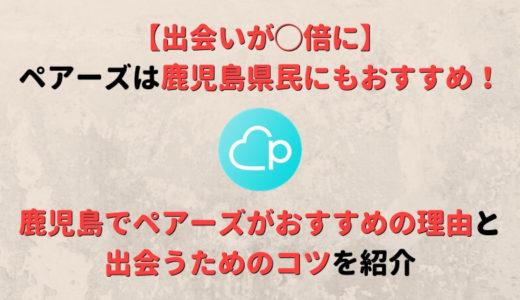 【体験談】ペアーズ鹿児島会員の恋活の様子をご紹介!