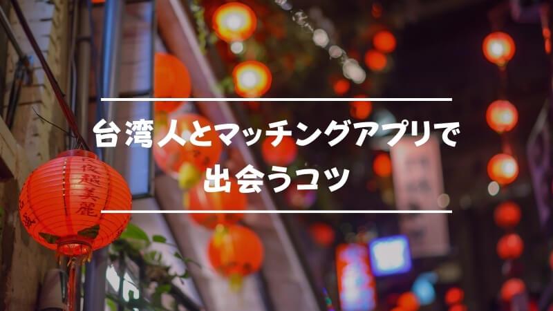 台湾人とマッチングアプリで出会うコツ