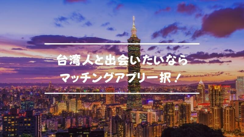 台湾人と出会いたいならマッチングアプリ一択!