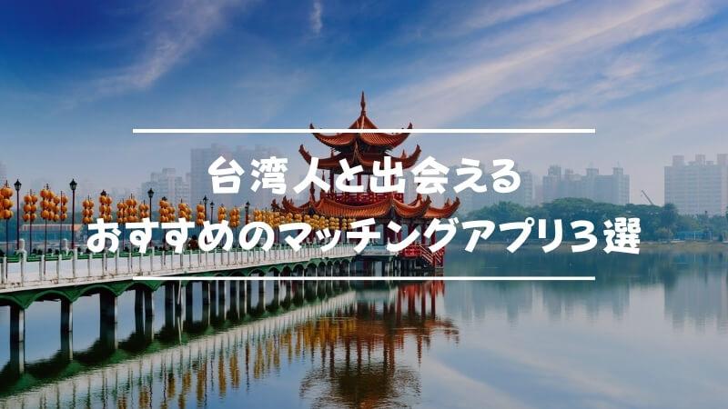 台湾人と出会えるおすすめのマッチングアプリ3選
