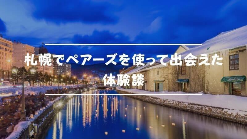 札幌でペアーズを使って出会えた体験談