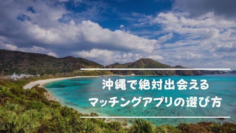 沖縄で絶対出会えるマッチングアプリの選び方