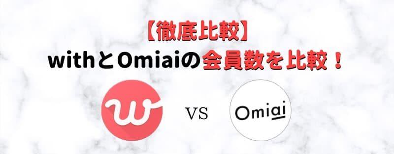 withとOmiaiの会員数を比較!