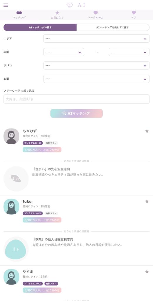 マッチングアプリ「D-AI」のマッチング検索画面