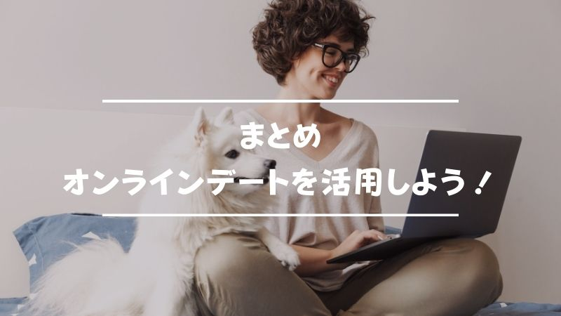 まとめ:オンラインデートを活用して恋活・婚活をつづけよう!