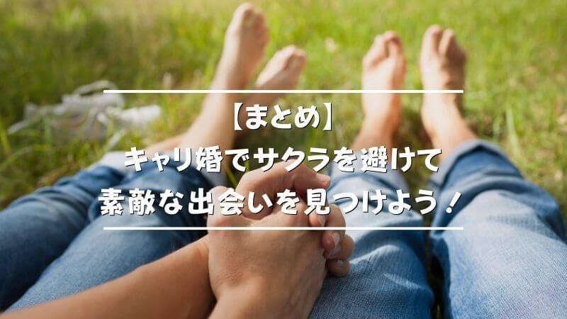 【まとめ】キャリ婚でサクラを避けて素敵な出会いを見つけよう!