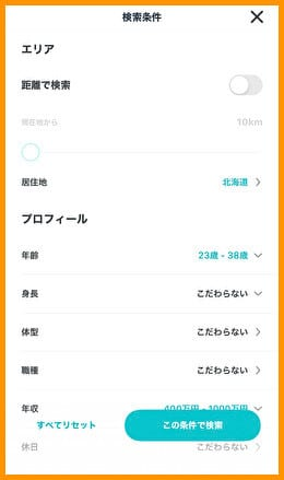 札幌で出会えるマッチングアプリ【ペアーズ】の検索方法