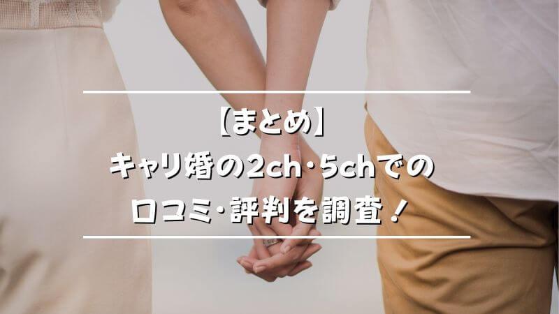 【まとめ】キャリ婚の2ch・5chでの口コミ・評判を調査!