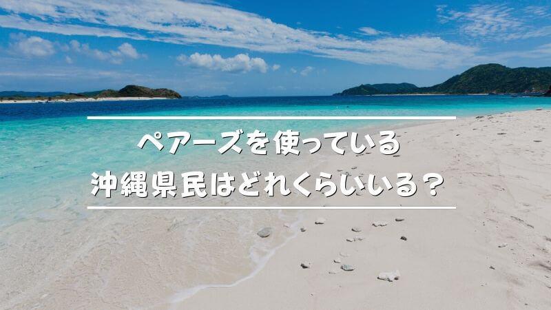 ペアーズを使っている沖縄県民はどのくらいいる?