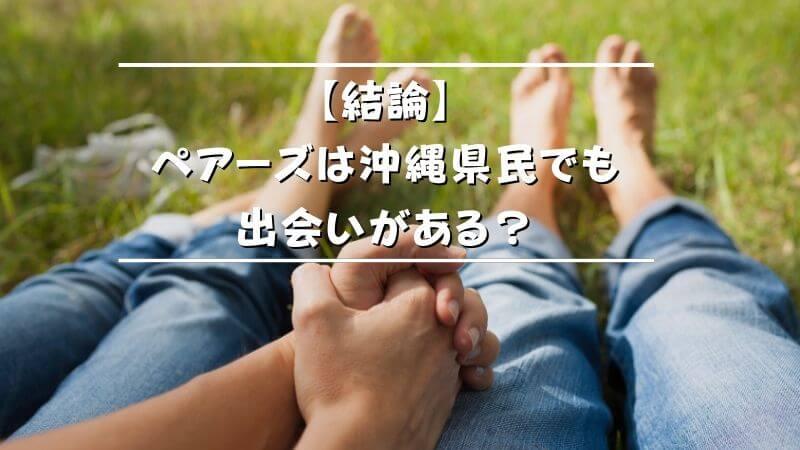 【結論】ペアーズは沖縄でも出会いがある?