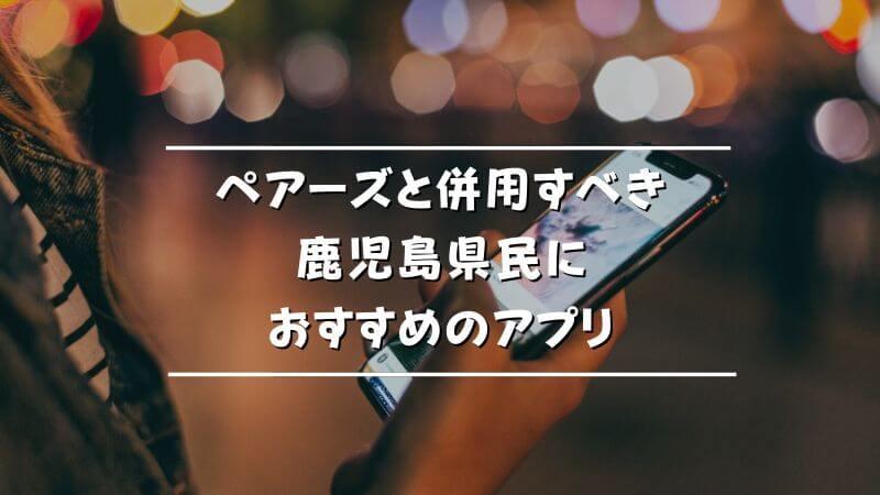 ペアーズと併用すべき鹿児島県民におすすめのアプリ