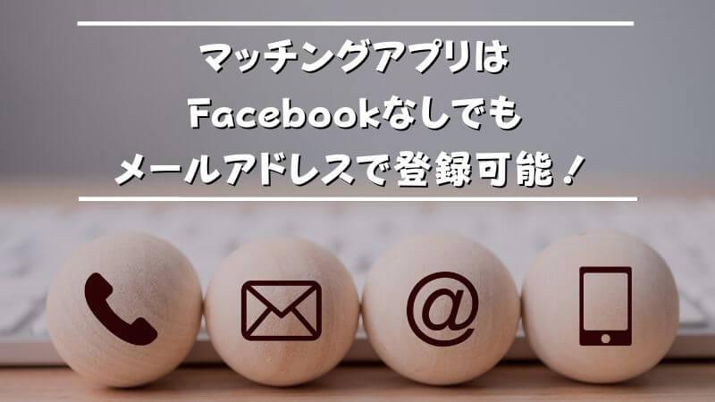 マッチングアプリはfacebookなしでもメールアドレスで登録可能!