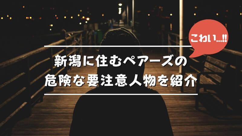 新潟に住むペアーズの危険な要注意人物を紹介