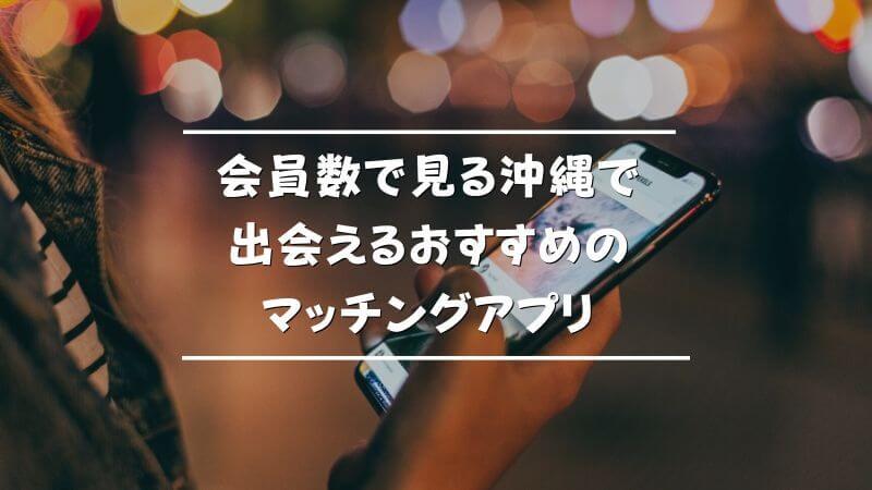 会員数で見る沖縄で出会えるおすすめのマッチングアプリ