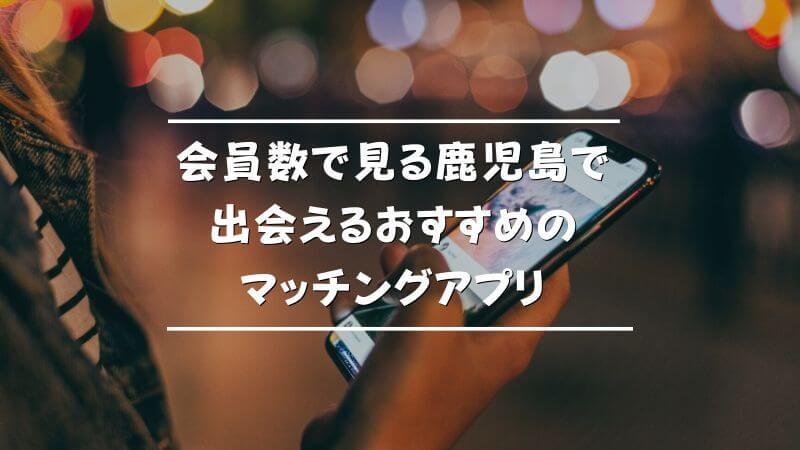 会員数で見る鹿児島で出会えるマッチングアプリ