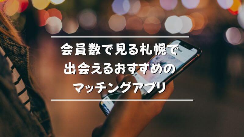 会員数で見る札幌で出会えるマッチングアプリ