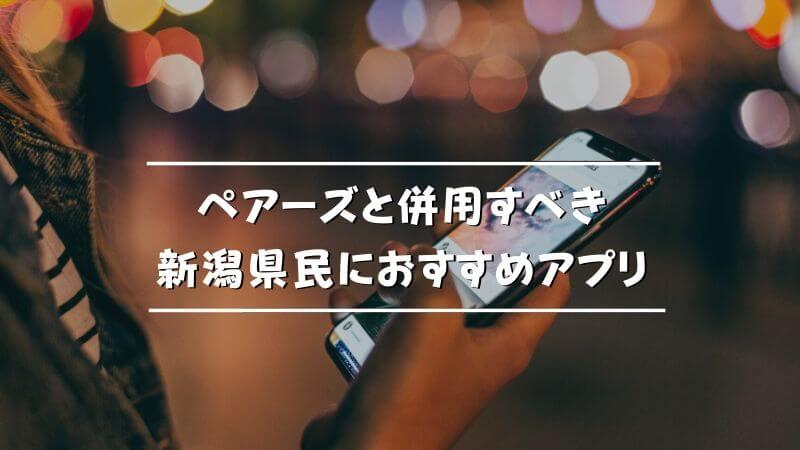 ペアーズと併用すべき新潟住民におすすめアプリ