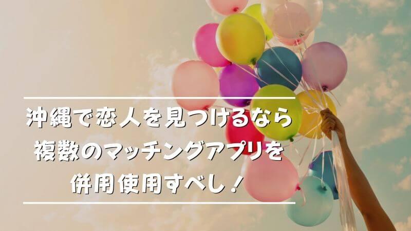 沖縄で恋人を見つけるなら複数のマッチングアプリを併用使用すべし!