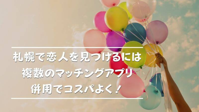 札幌で恋人を見つけるには複数のマッチングアプリ併用でコスパ良く!