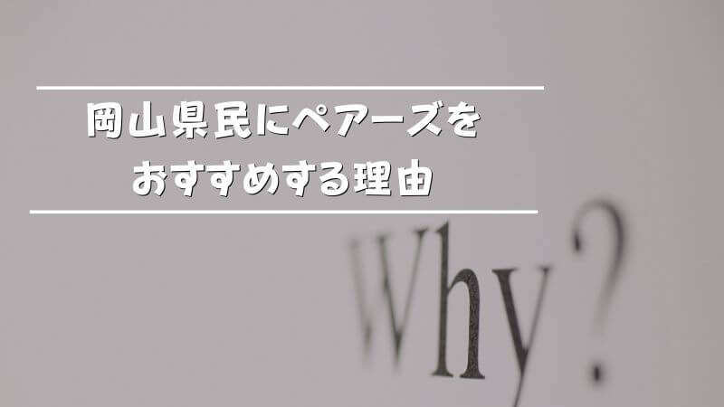 岡山県民にペアーズをおすすめする理由