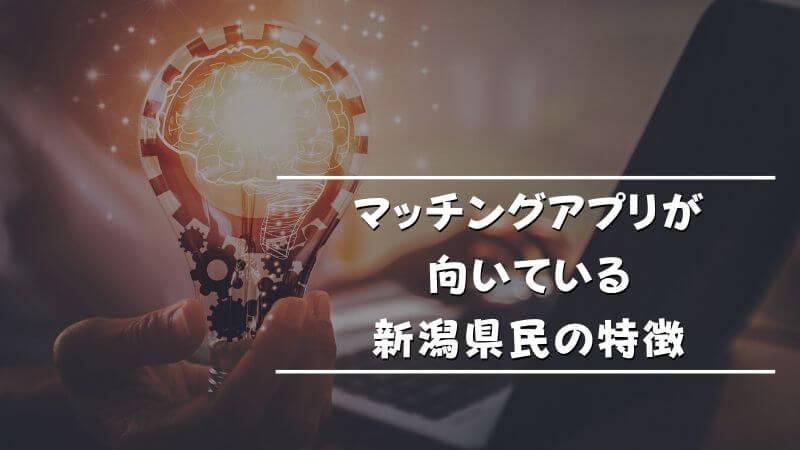 マッチングアプリが向いている新潟県民の特徴