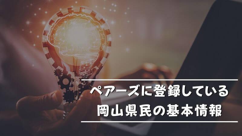 ペアーズに登録している岡山県民の基本情報