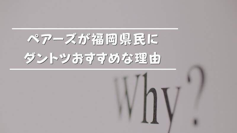 ペアーズが福岡県民にダントツおすすめな理由