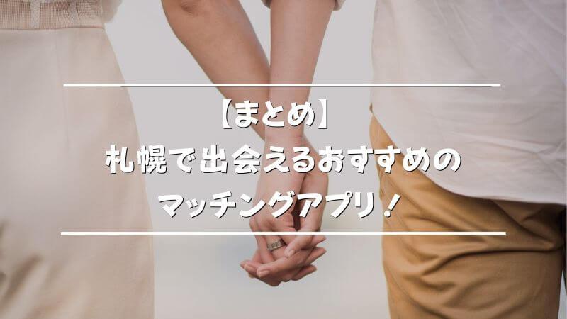 【まとめ】札幌で出会えるおすすめのマッチングアプリ!