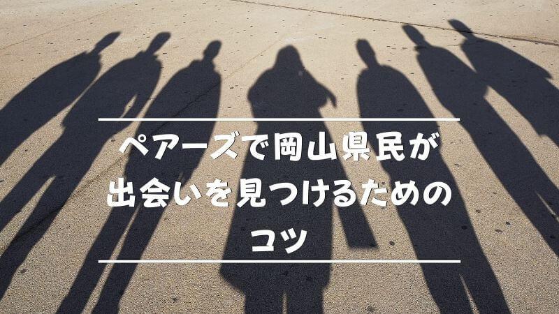 ペアーズで岡山県民が出会いを見つけるためのコツ