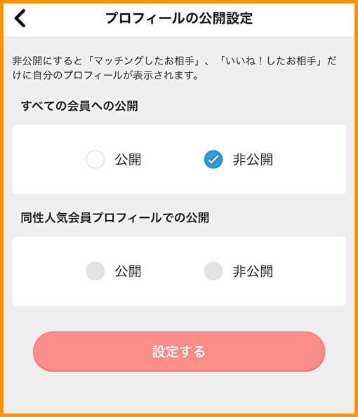 沖縄で出会えるマッチングアプリ【Omiai】の非公開設定