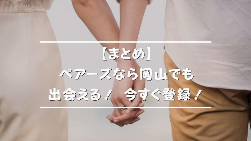 【まとめ】ペアーズなら岡山でも出会える!今すぐ登録!