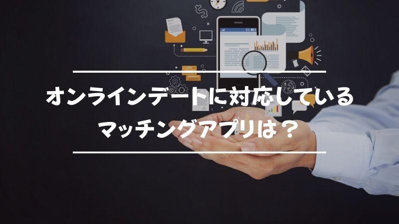 オンラインデートに対応しているマッチングアプリは?