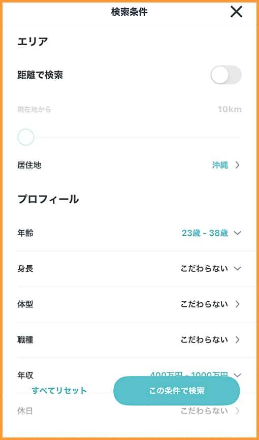 マッチングアプリ沖縄【ペアーズ】検索方法