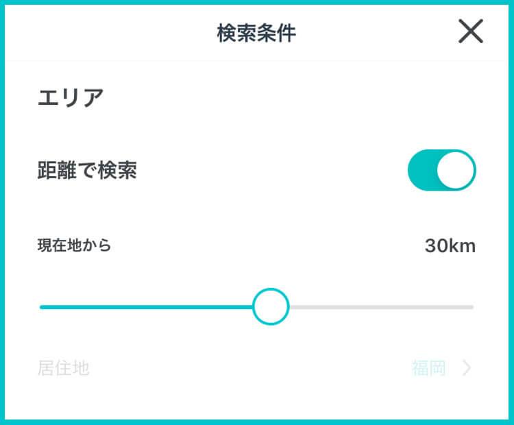 ペアーズ 距離で検索 福岡 公式キャプチャ