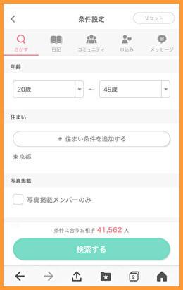 新潟で出会えるマッチングアプリ【ブライダルネット】検索方法