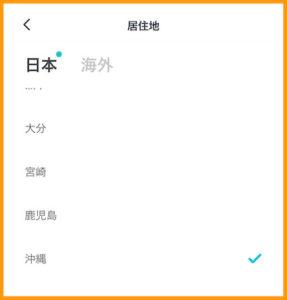 沖縄で出会えるペアーズ(マッチングアプリ)の検索方法