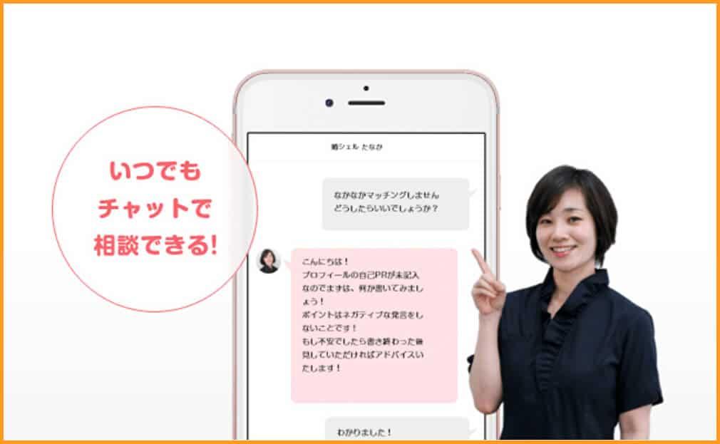 ブライダルネット2chでの口コミ【婚シェルサポート】