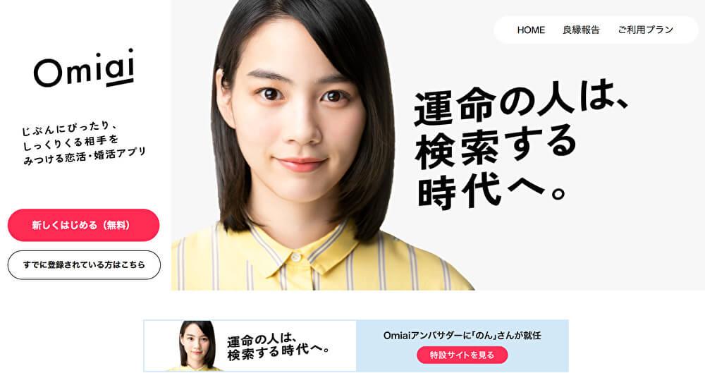 新潟で出会えるマッチングアプリ【Omiai】