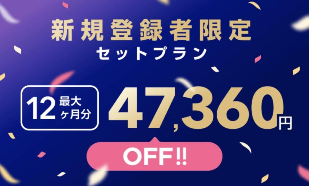 マッチングアプリ「with」のお得なクーポン・キャンペーン