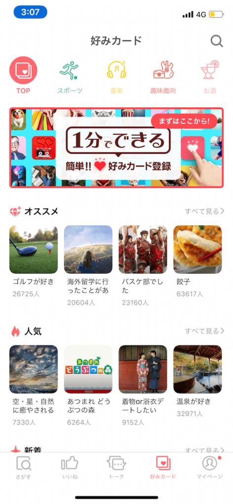 マッチングアプリ「with」の好みカード