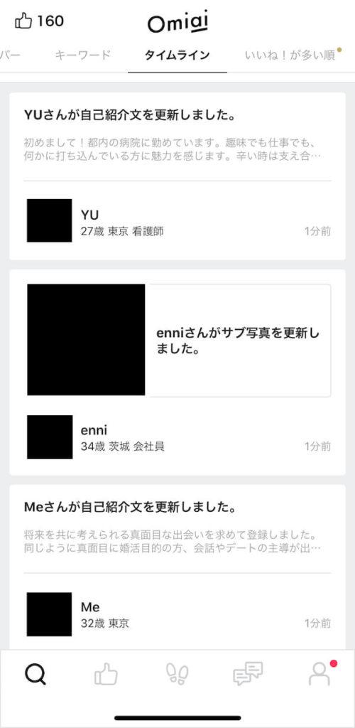マッチングアプリ「Omiai」のタイムライン機能