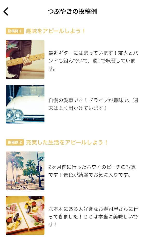 マッチングアプリ「Omiai」のつぶやき投稿機能