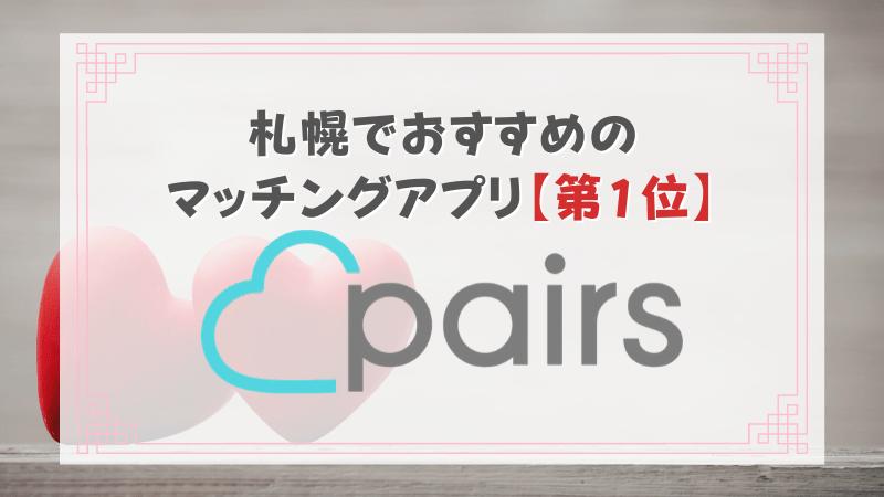 札幌でおすすめのマッチングアプリ 1位 Pairs