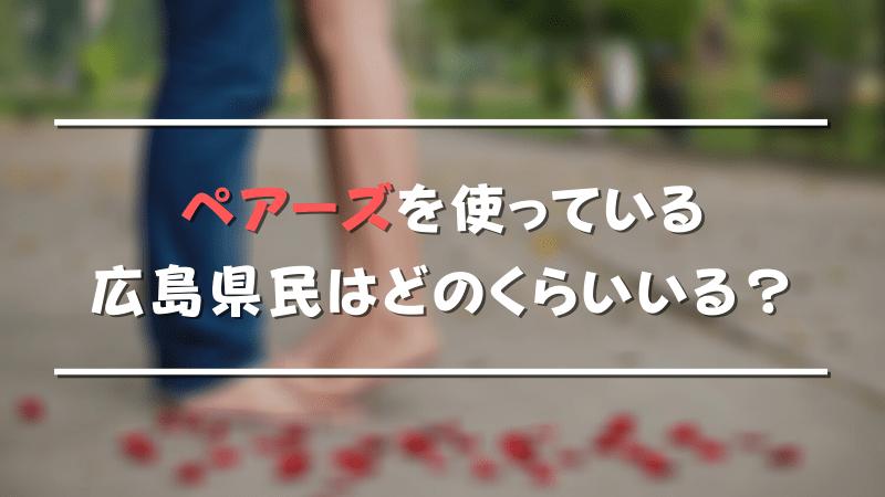 広島県のペアーズ会員の数