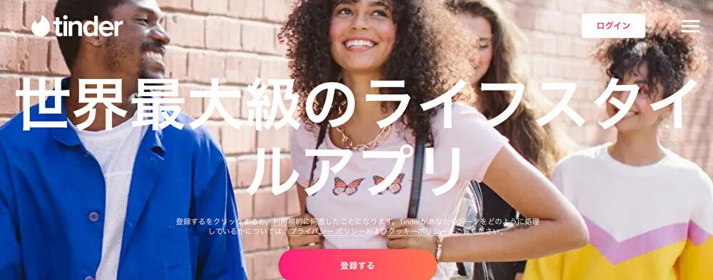 デーティングアプリ【Tinder】