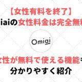 Omiaiの女性料金は完全無料!(2018年に女性有料を終了)無料で使える機能も紹介
