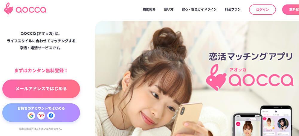 デーティングアプリ【aocca】