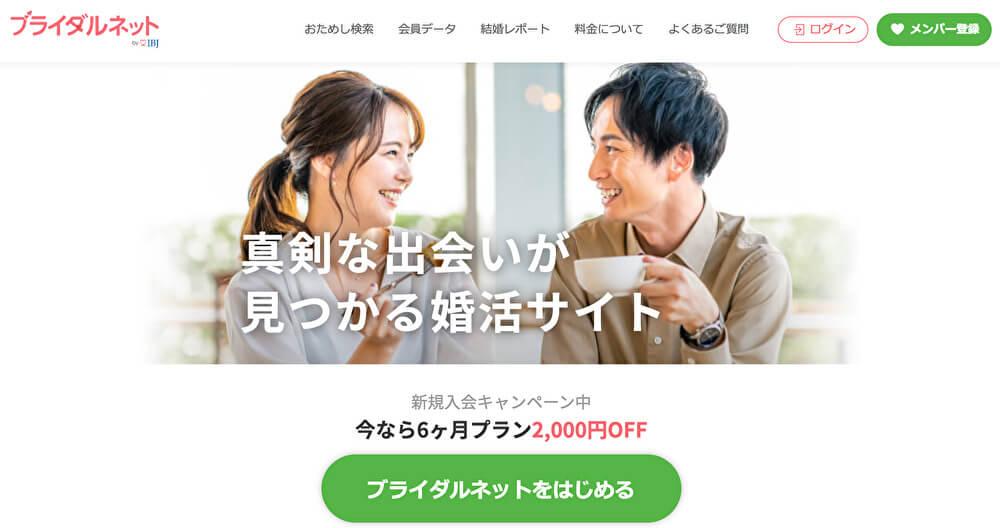 新潟で出会えるマッチングアプリ【ブライダルネット】